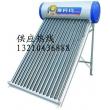 澳柯玛太阳能热水器